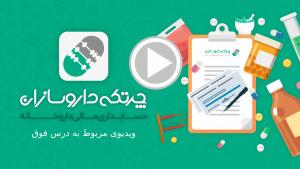 آموزش حسابداری داروخانه با چرتکه داروسازان درس ۲ - سرفصل حساب ها